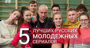 Топ 5 русских молодежных сериалов