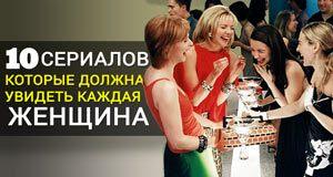 10 сериалов, которые стоит посмотреть каждой женщине
