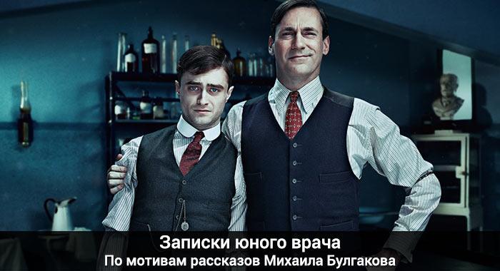 Записки юного врача - по мотивам произведений Булгакова