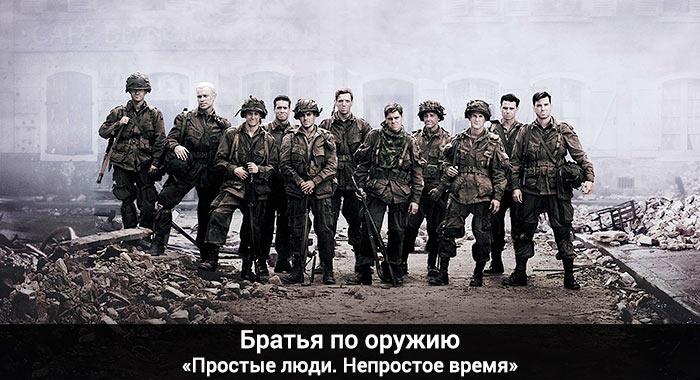 Братья по оружию - Простые люди, непростое время