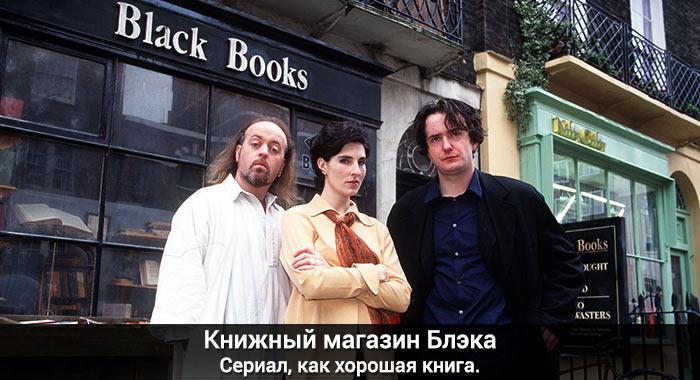 Книжный магазин Блэка - сериал как хорошая книга
