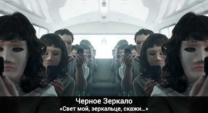 Черное зеркало - свет мой зеркальце, скажи