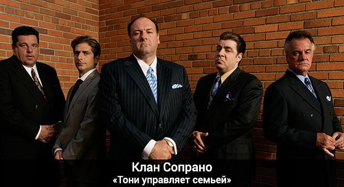 Клан Сопрано - жизнь современного Крёстного отца