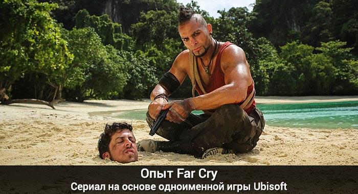 Опыт Far Cry - сериал основанный на игре