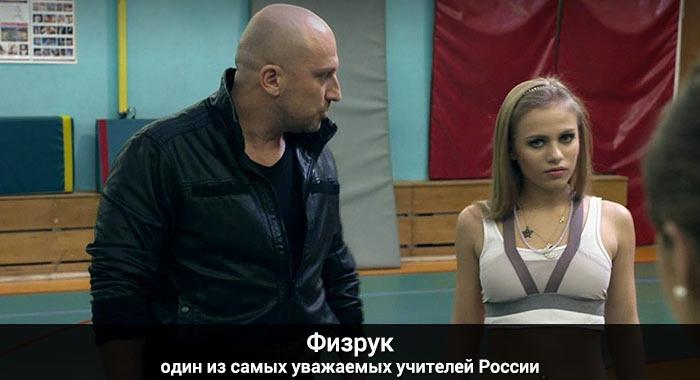 Сериал Физрук от ТНТ - один из самых популярных в РФ