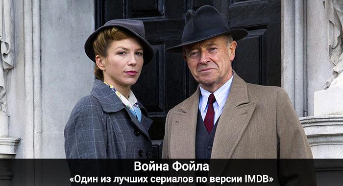 Война Фойла - один из лучших сериалов по версии IMDB