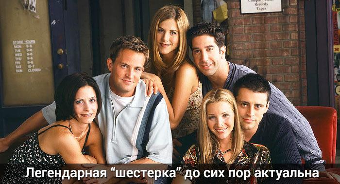 Легендарная шестерка друзей