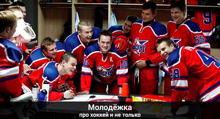 Молодежка - про хоккей и не только
