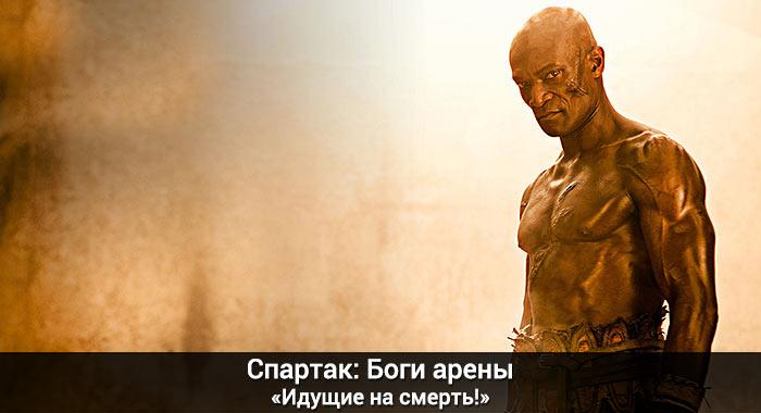 Спартак Боги арены - Идущие на смерть