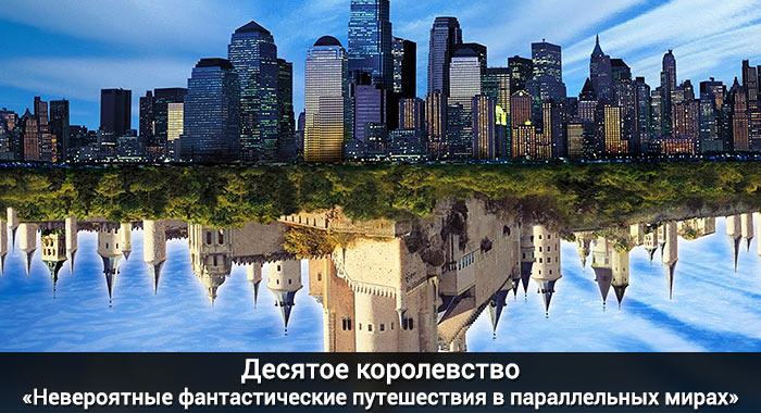 Десятое королевство - Невероятные фантастические путешествия в параллельных мирах