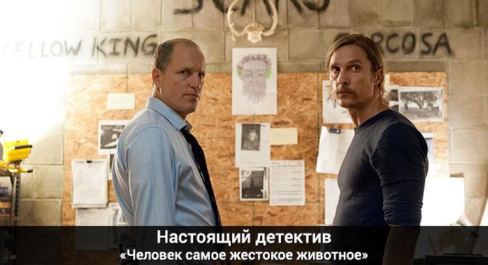 Настоящий детектив - Человек самое жестокое животное
