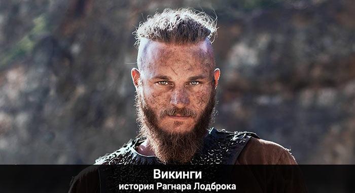 Викинги - Рагнар Лодброк