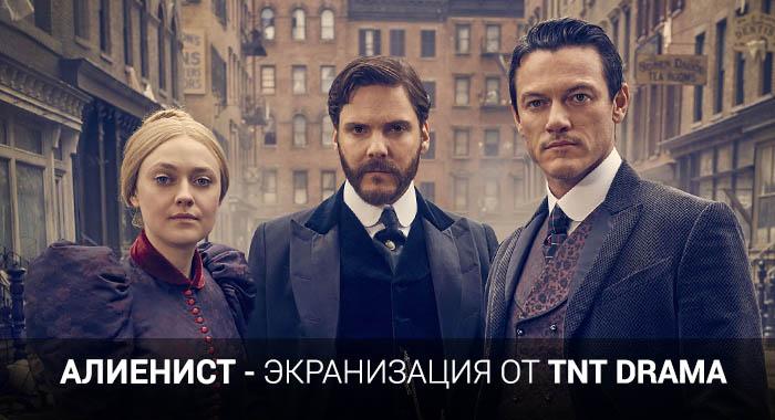 Экранизация книги от TNT Drama