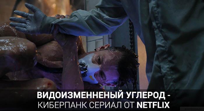 Киберпанк сериал от Netflix