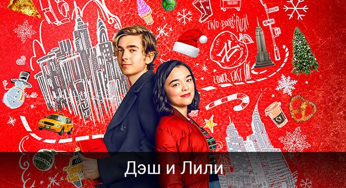 Дэш и Лили сериал от Netflix