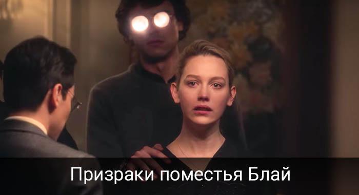 Призраки поместья Блай сериал от Netflix