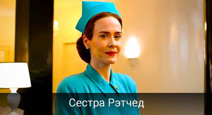 Сестра Рэтчед сериал от Netflix