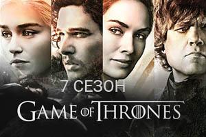 скачать игра престолов 7 сезон через торрент в хорошем - фото 3