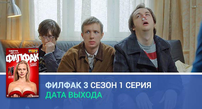 Филфак 3 сезон 1 серия