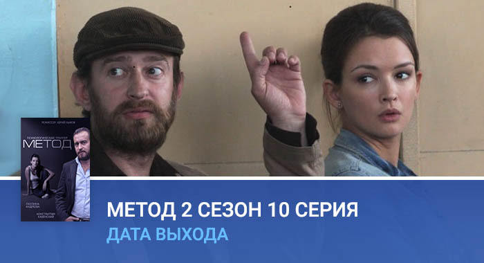 Метод 2 сезон 10 серия
