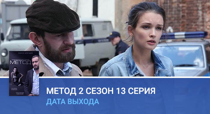 Метод 2 сезон 13 серия