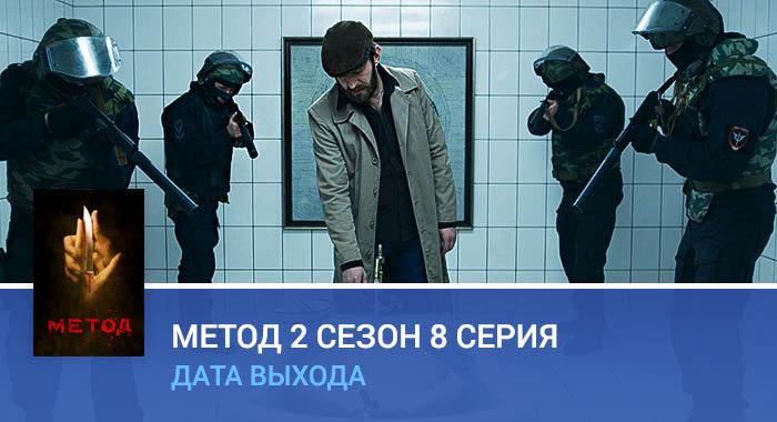 Метод 2 сезон 8 серия