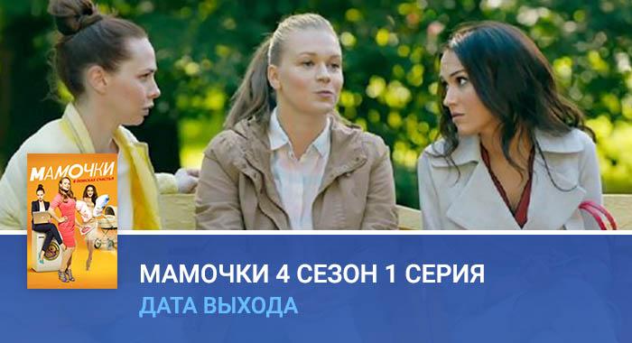 Мамочки 4 сезон 1 серия