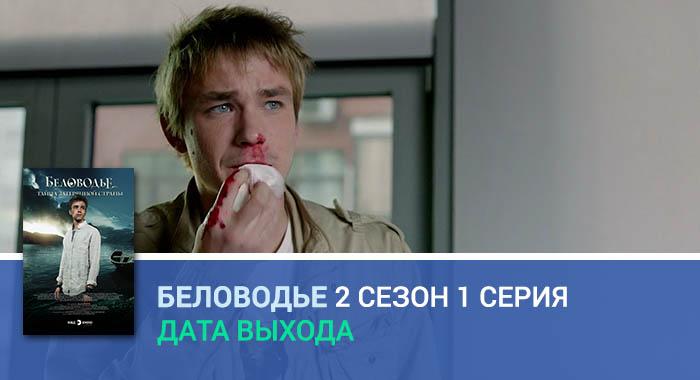 Беловодье. Тайна затерянной страны 2 сезон 1 серия