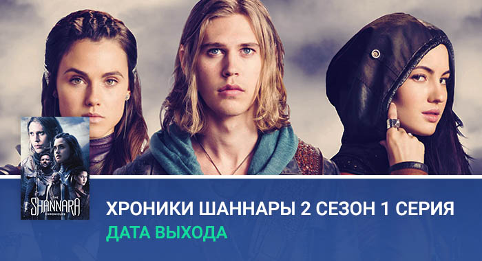 Хроники Шаннары 2 сезон 1 серия дата выхода