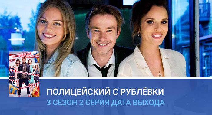 Полицейский с Рублёвки 3 сезон 2 серия