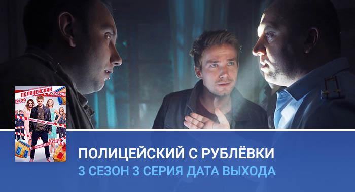 Полицейский с Рублёвки 3 сезон 3 серия
