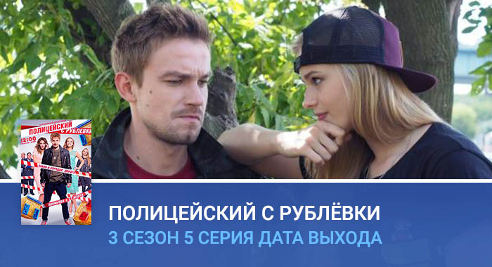 Полицейский с Рублёвки 3 сезон 5 серия