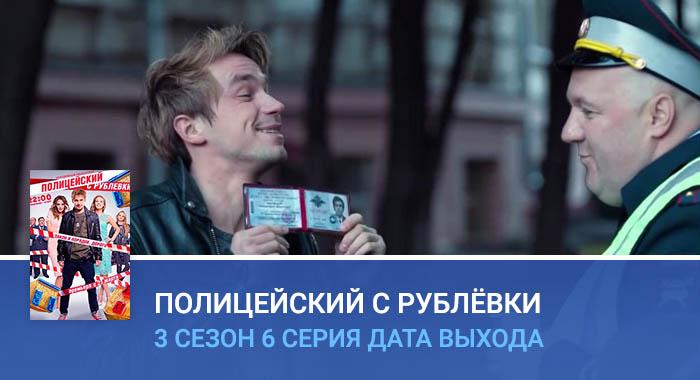 Полицейский с Рублёвки 3 сезон 6 серия
