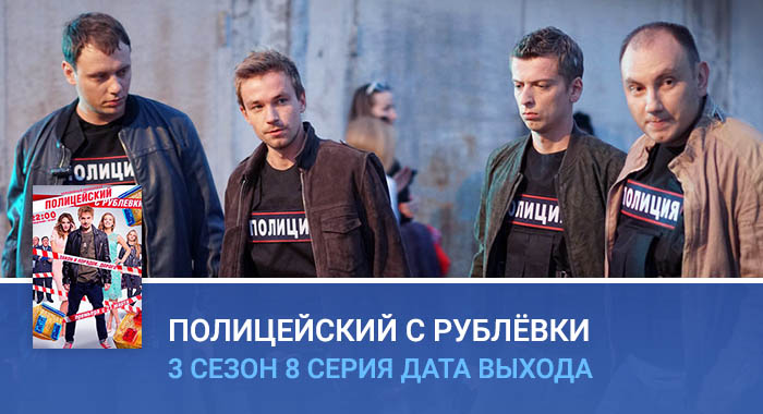 Полицейский с Рублёвки 3 сезон 8 серия