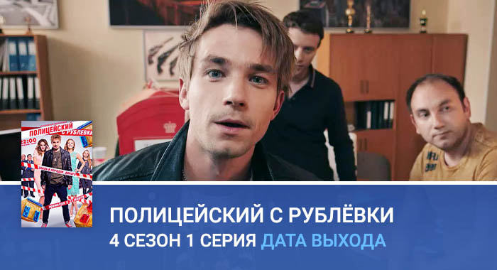 Полицейский с Рублёвки 4 сезон 1 серия