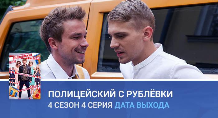 Полицейский с Рублёвки 4 сезон 4 серия