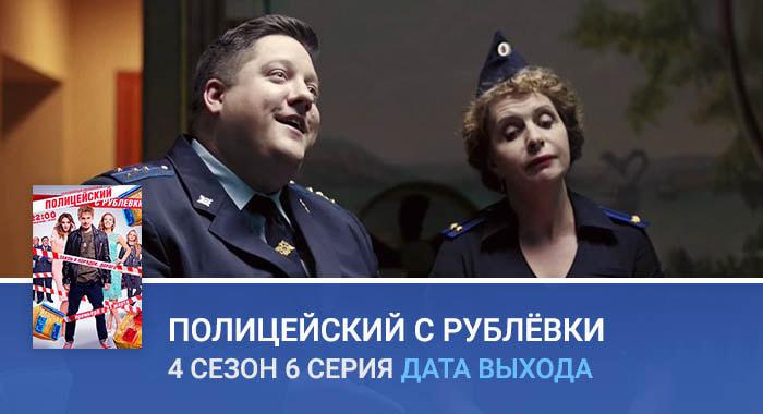 Полицейский с Рублёвки 4 сезон 6 серия