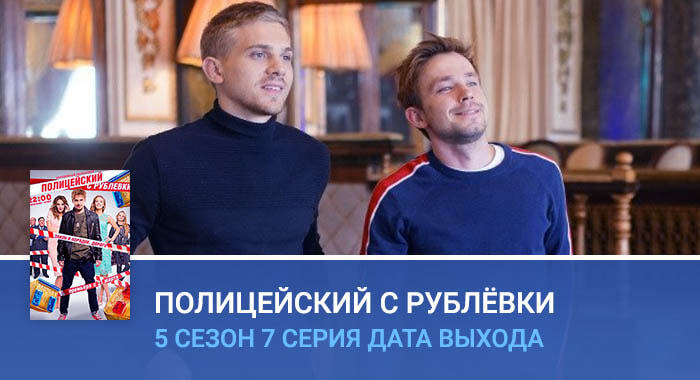 Полицейский с Рублёвки 5 сезон 7 серия