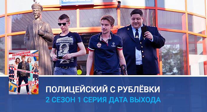 Полицейский с Рублёвки 2 сезон 1 серия дата выхода