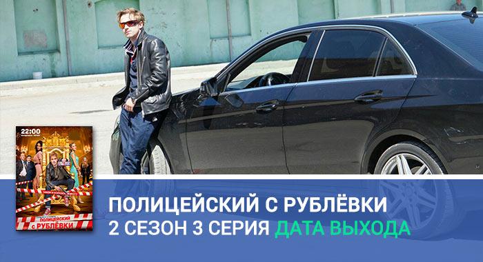 Полицейский с Рублёвки 2 сезон 3 серия