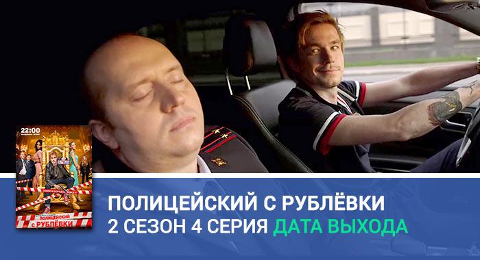 Полицейский с Рублёвки 2 сезон 4 серия