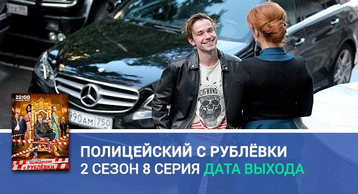 Полицейский с Рублёвки 2 сезон 8 серия