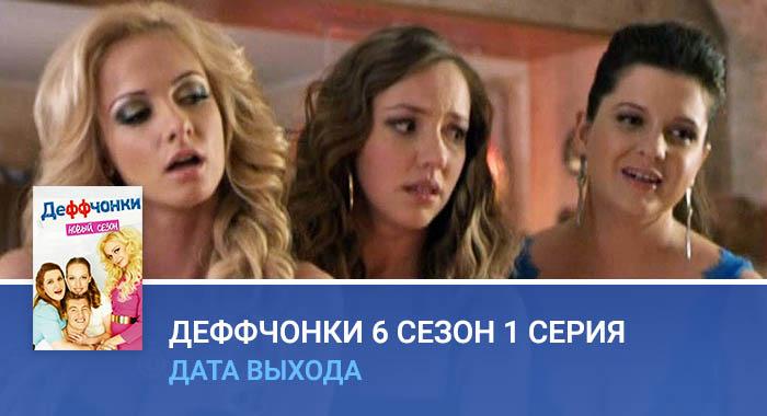 Деффчонки 6 сезон 1 серия