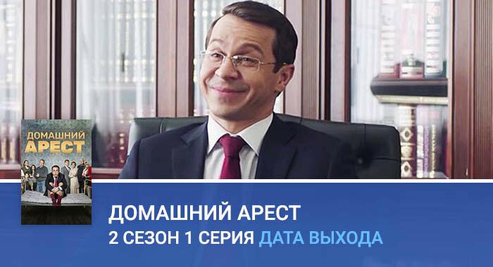 Домашний арест 2 сезон 1 серия