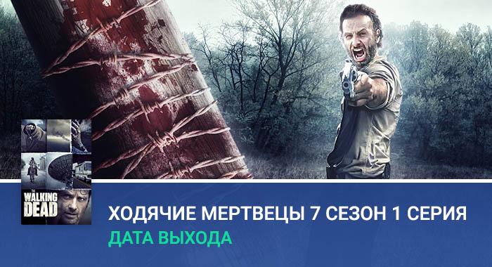 Ходячие мертвецы 7 сезон 1 серия дата выхода