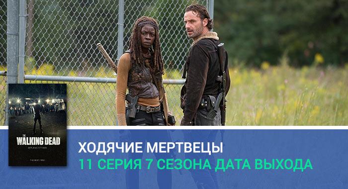 Ходячие мертвецы 11 серия 3 сезон
