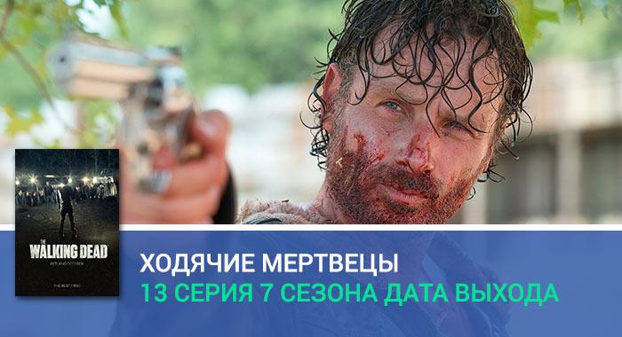 Ходячие мертвецы 7 сезон 13 серия
