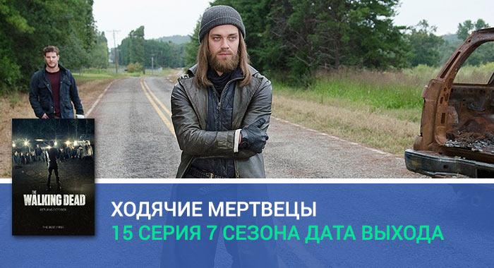 Ходячие мертвецы 7 сезон 15 серия