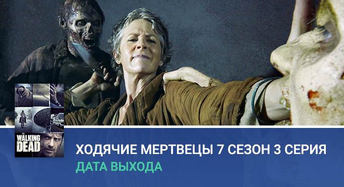 Ходячие мертвецы 7 сезон 3 серия дата выхода
