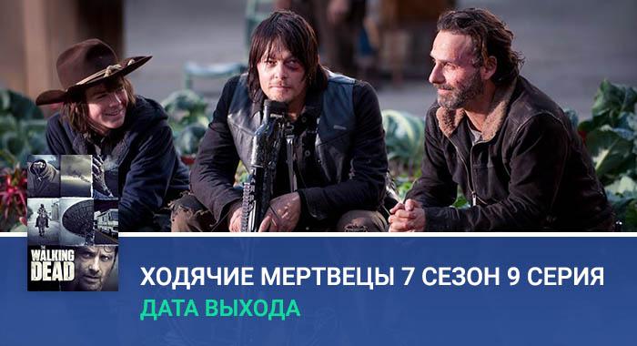Ходячие мертвецы 7 сезон 9 серия дата выхода